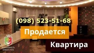 Кривой Рог. Продается 3-х комнатная квартира по ул. Мелешкина 29-В. ЖК Эдельвейс(, 2016-05-25T20:51:59.000Z)