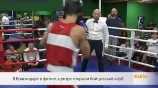 В Краснодарском фитнес-центре открыли бойцовский клуб