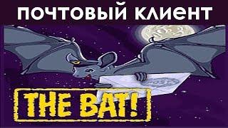 The Bat ХИТРОСТИ И ФИШКИ ▣- Компьютерщик