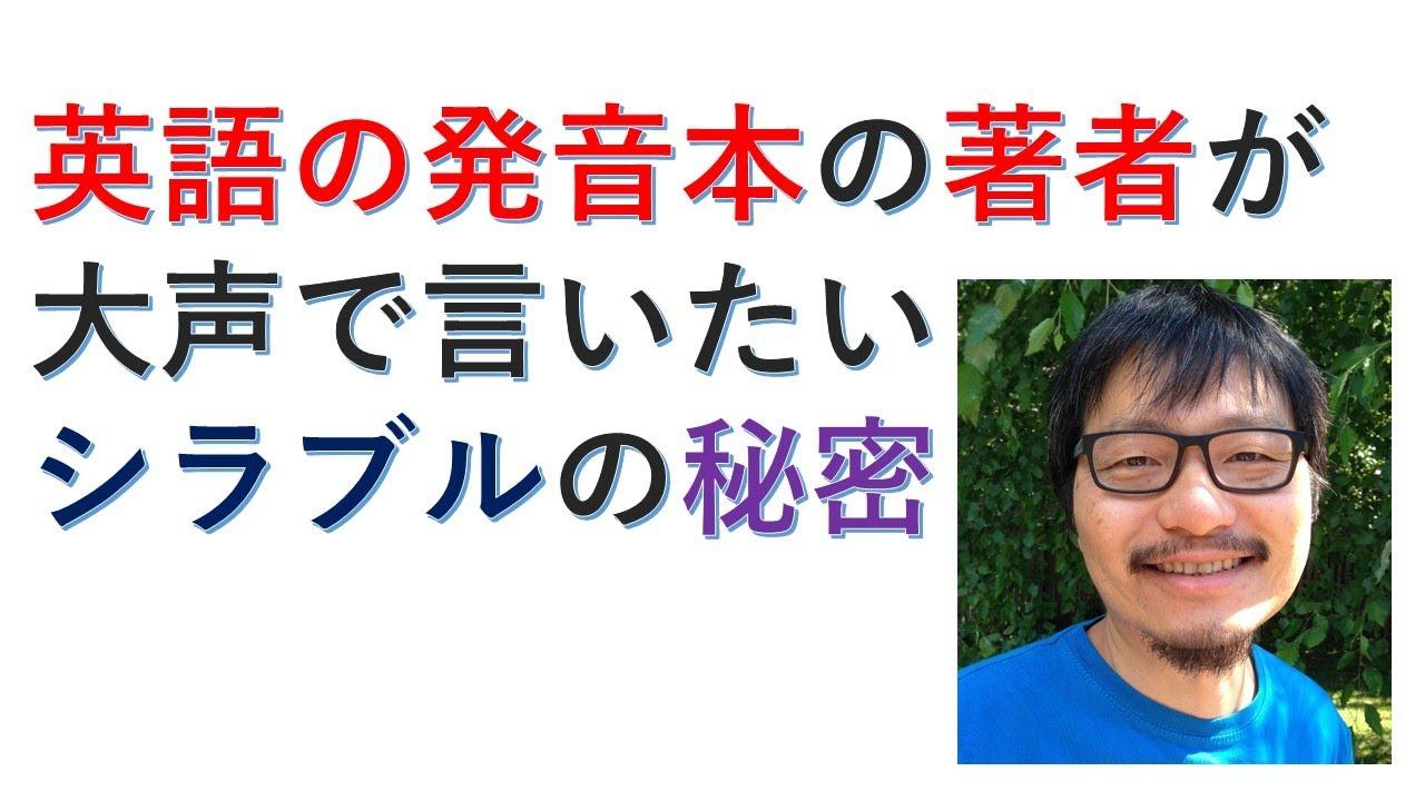 英語ネイティブ発音のコツ!英語...