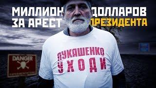 мИЛЛИОН ДОЛЛАРОВ ЗА АРЕСТ ПРЕЗИДЕНТА! Политбеженец Юрий Рубцов о чужбине и Родине