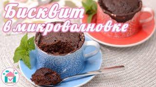 Шоколадный КЕКС в Микроволновке😍🍫 Рецепт Кекса в Кружке за 5 минут
