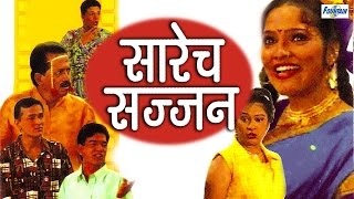 Sarech Sajjan (सारेच सज्जन) - Full Marathi Natak Comedy 2014 | Janardhan Lavgare