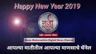 Happy New Year 2019 | Garja Maharshtra News