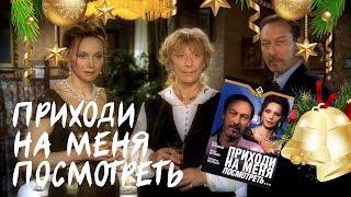 Кино / Приходи на меня посмотреть, 2000