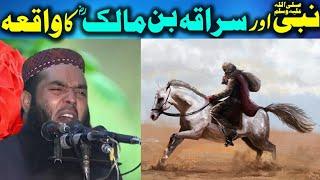 Nabi S.A.W Aur Suraqa Bin Malik R.A Ka Waqia -- ShortClips -- Qari Ismail Ateeq 2018