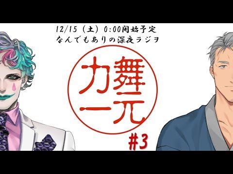 【舞元啓介】深夜ラジオ「舞元力一」#3【ジョー・力一】