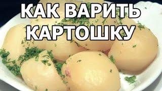 Как варить картошку. Приготовить и сварить легко от Ивана!(МОЙ САЙТ: http://ot-ivana.ru/ ☆ Блюда из мяса: ..., 2014-10-09T12:06:23.000Z)