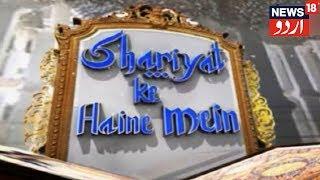 شریعت کے آئینہ میں | News18 Urdu