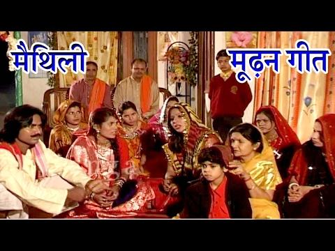 मूढ़न गीत | Maithili Hit Video Song 2017 | Maithili Hit song New |