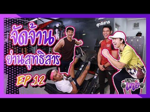 เทรนกะเทย | EP .12 | จัดจ้านในย่านสุทธิสาร   BAAM!! Fitness