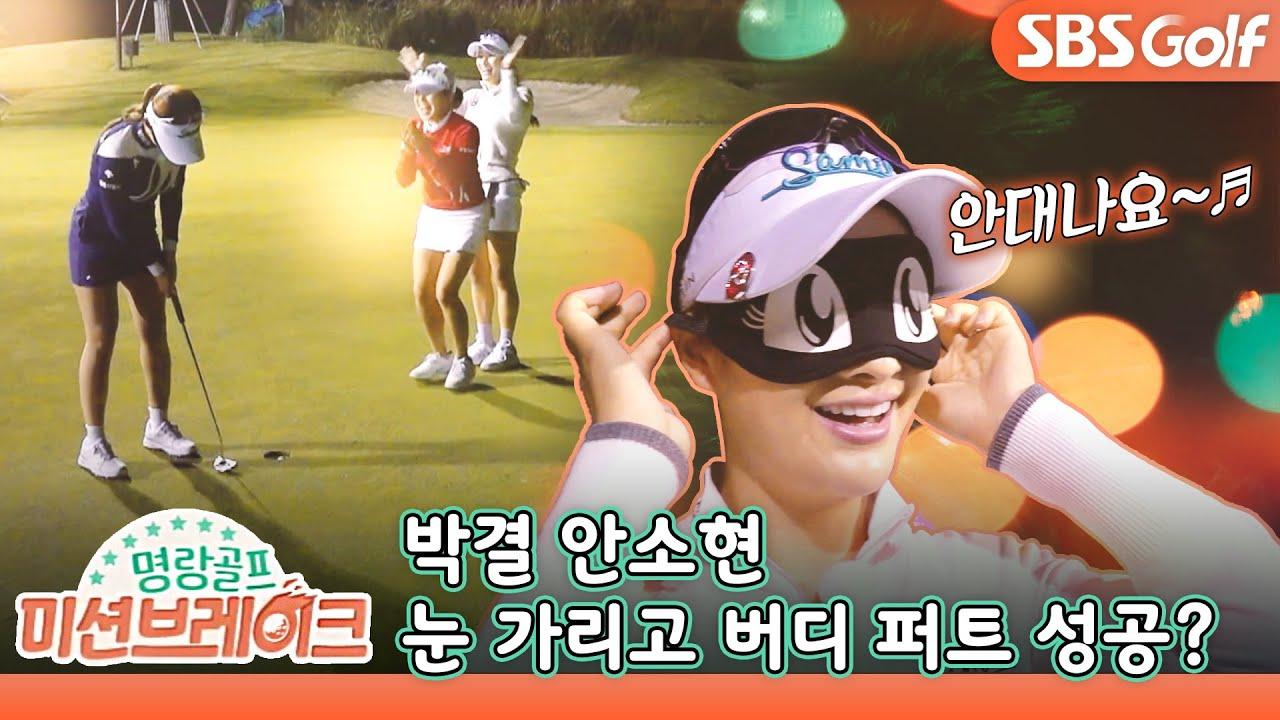 [명랑골프] 😎안대로도 가려지지 않는 미모(?) #박결 #안소현 과연 버디 성공?!