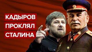 Кадыров проклял Сталина