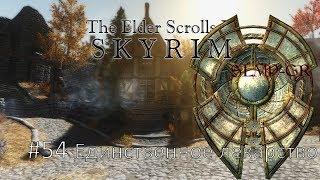 The Elder Scrolls V: Skyrim SLMP-GR ч.54 Единственное лекарство