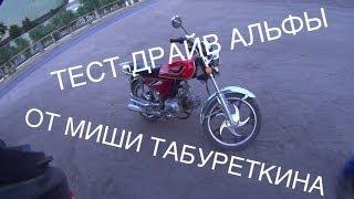 Тест-Драйв Альфы От Миши Табуреткина.