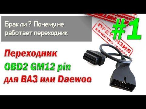 Почему не работает переходник OBD2 GM12 Pin для ВАЗ, Daewoo!/#1