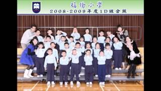 第十二屆培僑小學謝師宴~給同學一個美好回憶