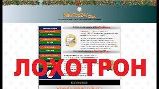NewTop24/Click Автоматический сервис для заработка на рекламе! Лохотрон, Обман, Развод! Честный отзыв