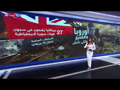 أوروبا ومصير مقاتلي داعش  - نشر قبل 10 ساعة