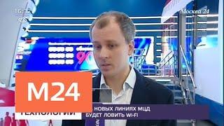 Смотреть видео На новых линиях МЦД будет ловить Wi-Fi - Москва 24 онлайн
