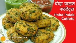 Palak Poha Cutlet | पोहा पालक कटलेट्स । Poha Spinach Cutlets Recipe thumbnail