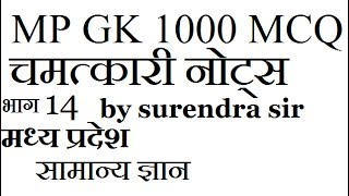 part 14 mp online mock test in hind mp police gk madhya pradesh samanya gyan mp gk tricks in hindi