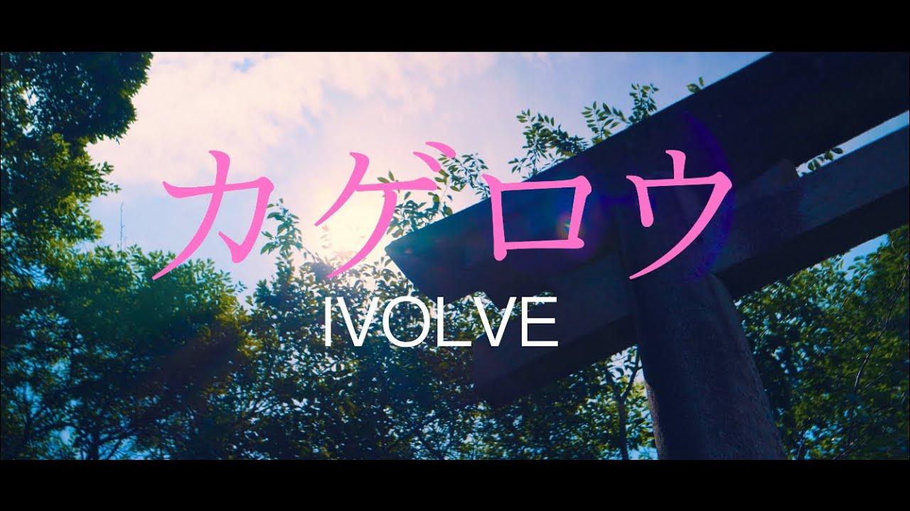 IVOLVE – カゲロウ (Kagerou)