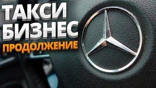 ТАКСИ БИЗНЕС Продолжение. Яндекс Такси, Убер Uber, Гетт Gett / ТИХИЙ