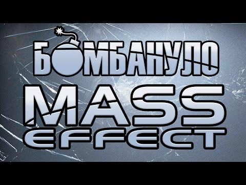 Mass Effect  | Бомбануло