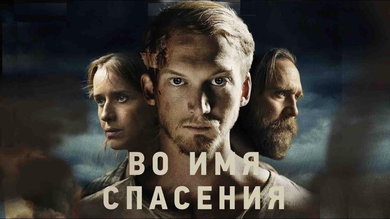 Во имя спасения (Фильм 2018) Боевик, триллер, фильм-катастрофа