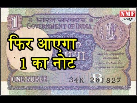 30 साल बाद Nasik Currency Press में छपेगा 1 Rupee Note