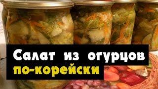 Огурцы по корейски на зиму - салат из огурцов по корейски