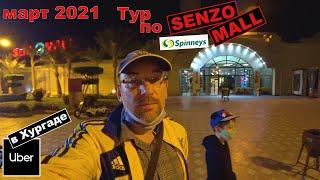 Египет 2021 Такси Uber в Хургаде Тур по Senzo Mall Супермаркет Spinneys Супер Рекомендую
