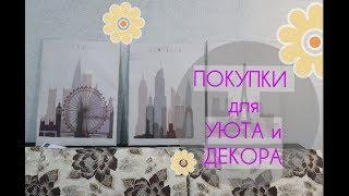 КИТАЙСКИЕ ПОКУПКИ для дома и уюта на 300$/Dresslily.com