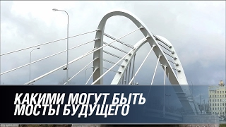 Какими могут быть мосты в будущем