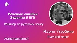 Русский язык. Речевые ошибки. Задание 6 ЕГЭ. [Курсы ЕГЭ/ОГЭ]