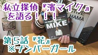 伝説のドラマ、私立探偵『濱マイク』を語るシリーズ。 今回は第5話『花...