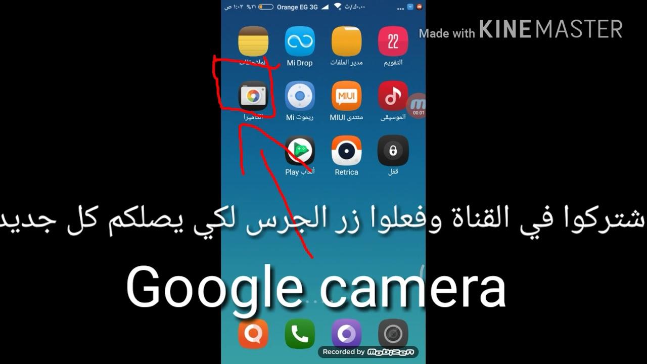 نسخة عن تحميل برنامج جوجل كاميرا