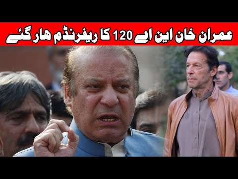 Nawaz Sharif Criticizes Imran Khan And Judiciary Outside Accountability Court