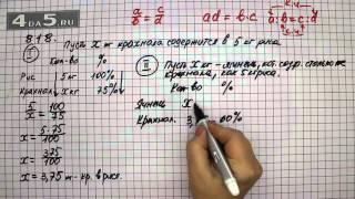 Упражнение 818. Математика 6 класс Виленкин Н.Я.