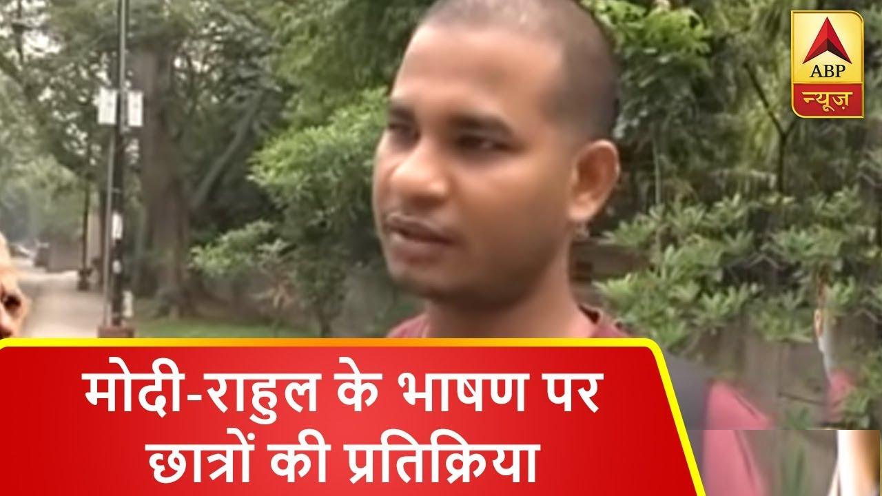 अविश्वास प्रस्ताव पर मोदी-राहुल के भाषण पर छात्रों की प्रतिक्रिया देखिए | ABP News Hindi