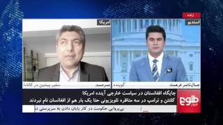 MEHWAR: Why Afghanistan Was Not on Agenda at U.S Presidential Debate