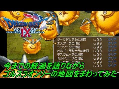 レイド カジノ ドラクエ 10