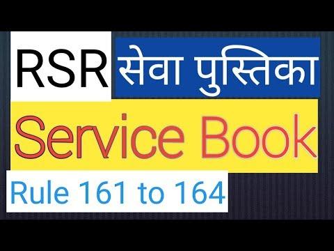 raजस्थान सेवा नियम RAJASTHAN SERVICE RULES 161 to 164 service book r s r