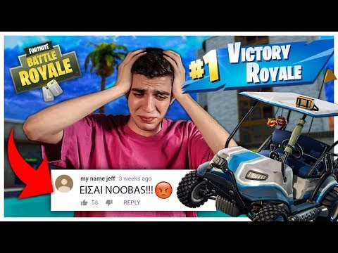 ΔΕΝ ΕΙΜΑΙ NOOBAS! (Fortnite Battle Royale)