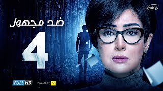 Ded Maghool Series - Episode 04 | غادة عبد الرازق - HD مسلسل ضد مجهول - الحلقة 4 الرابعة