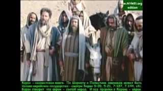 Скачать Пророки Якуб и Юсуф 40 41 42 экранизация Корана Иран TV 2008