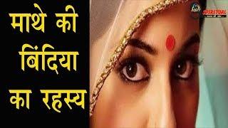 माथे की बिंदिया का रहस्य | Mathe Ki Bindi Ka Rahasya - Jyotish Shastra