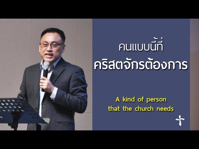 คำเทศนา  คนแบบนี้ที่คริสตจักรต้องการ (กิจการฯ 18:24-28)
