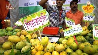 Amantran Mango Festival 2018 | The Biggest Mango Festival of West Bengal
